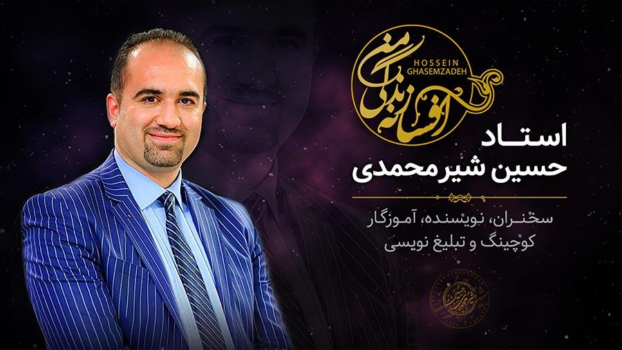 حسین شیرمحمدی